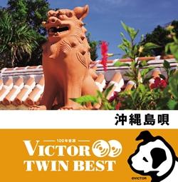 <ビクター TWIN BEST>沖縄島唄
