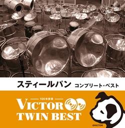 <ビクター TWIN BEST>スティールパン コンプリート・ベスト