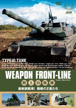 WEAPON FRONT-LINE 陸上自衛隊 最新鋭戦車!陸戦の王者たち DVD
