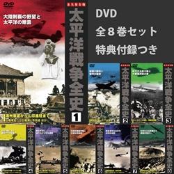 太平洋戦争全史8巻セット