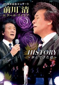 45周年記念コンサート 前川 清 & クール・ファイブHISTORY 歩んできた道