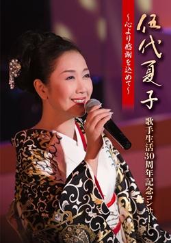 伍代夏子 歌手生活30周年記念コンサート 心より感謝を込めて