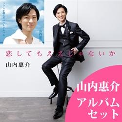 山内惠介 恋してもええじゃないか+ファンが選んだベストアルバム セット