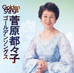 菅原都々子ゴールデンソングス