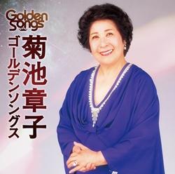 菊池章子ゴールデンソングス