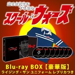 泣き虫先生の7年戦争スクール☆ウォーズ Blu-ray BOX【豪華版】