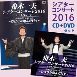 舟木一夫 / シアターコンサート 2016 DVD+CDセット