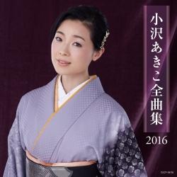 小沢あきこ全曲集2016