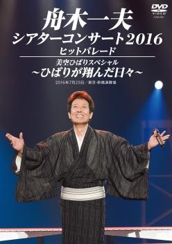 シアターコンサート2016ヒットパレード/美空ひばりスペシャル-ひばりが翔んだ日々-