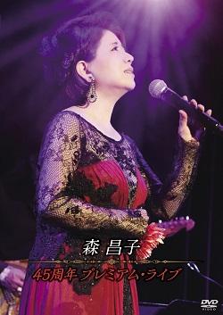 森昌子 45周年プレミアム・ライブ