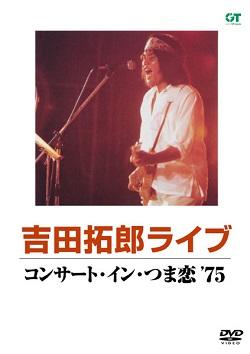 吉田拓郎ライブ コンサート・イン・つま恋 '75 DVD