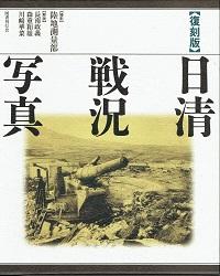 復刻版 日清戦争写真集