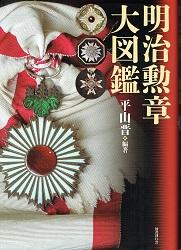 明治勲章大図鑑