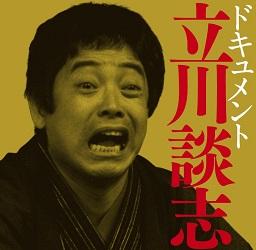 ドキュメント 立川談志(監修 小沢昭一)