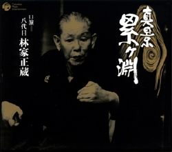 八代目 林家正蔵 真景累ヶ淵(CD)