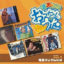 涙と笑いのコミック・ラヴソング おっちゃんのうた(CD)