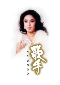 歌手 ちあきなおみ (CD+DVD)