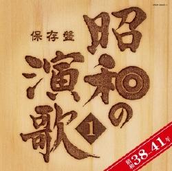 保存盤 昭和の演歌(CD)