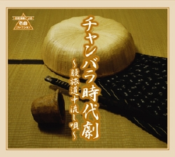 チャンバラ時代劇 股旅道中流し唄(CD)