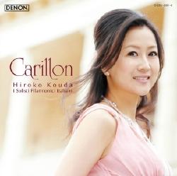 幸田浩子 カリヨン 幸田浩子 愛と祈りを歌う(CD)