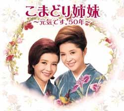 こまどり姉妹  元気です。50年(CD)