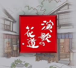 演歌の花道(CD)