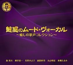 魅惑のムード・ヴォーカル 癒しの歌声コレクション