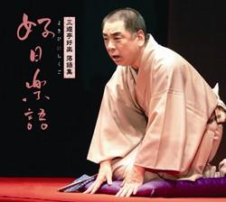三遊亭好楽 落語集 好日楽語(よきひにらくご)