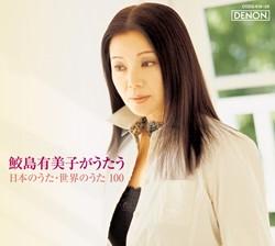 鮫島有美子がうたう 日本のうた・世界のうた 100