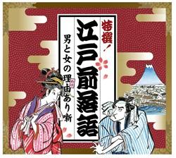 特撰!江戸前落語 男と女の理由(わけ)あり噺