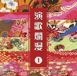 新版 演歌爛漫(CD)