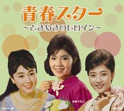 青春スター 〜ときめきのヒロイン〜 本間千代子・高石かつ枝・高田美和