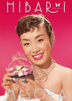 美空ひばりトレジャーズ(トレジャーブック+CD)