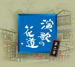 演歌の花道 第二章(CD)