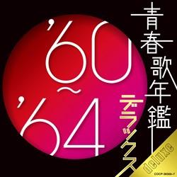 青春歌年鑑 デラックス  '60-'89