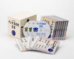 ラジオ深夜便寄席 深夜便落語 100選より〜(CD-BOX)
