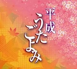 平成うたごよみ(CD-BOX)