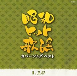昭和ヒット歌謡 カバーソング・ベスト