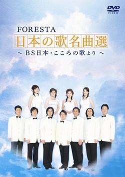 FORESTA 日本の歌名曲選 BS日本・こころの歌より DVDセット