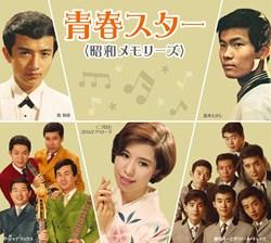 青春スター <昭和メモリーズ>(CD)
