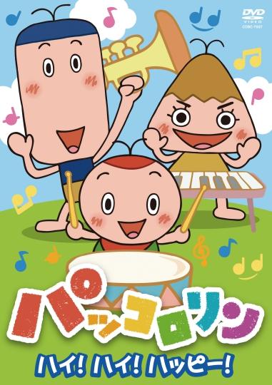 NHK パッコロリン ハイ!ハイ!ハッピー!