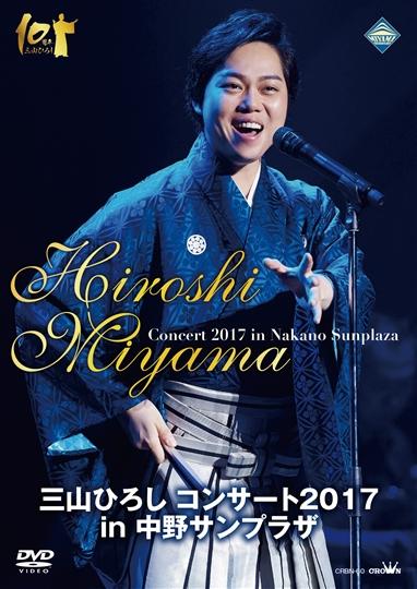 三山ひろしコンサート 2017 in 中野サンプラザ