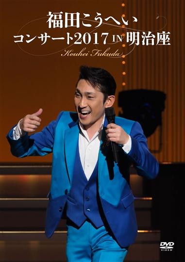 福田こうへい/コンサート2017 IN 明治座