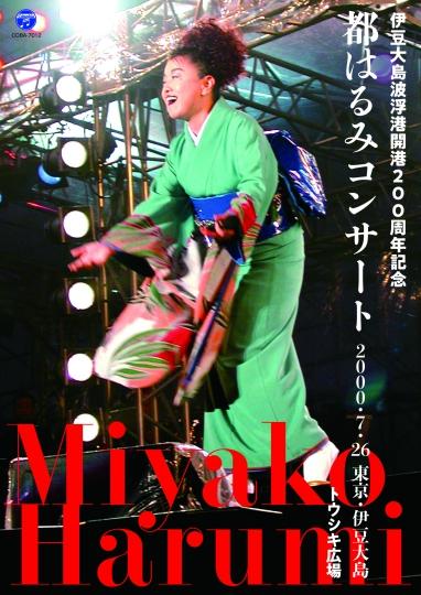 伊豆大島波浮港開港200周年記念 都はるみコンサート