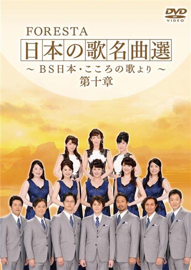 FORESTA 日本の歌名曲選 第十章