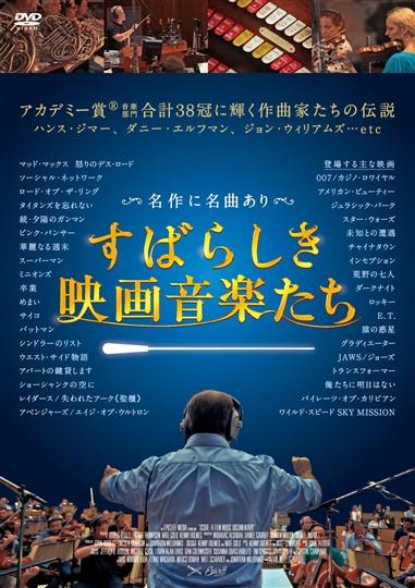 すばらしき映画音楽たち[DVD]