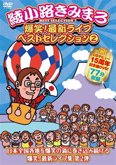 爆笑!最新ライブ ベストセレクション2