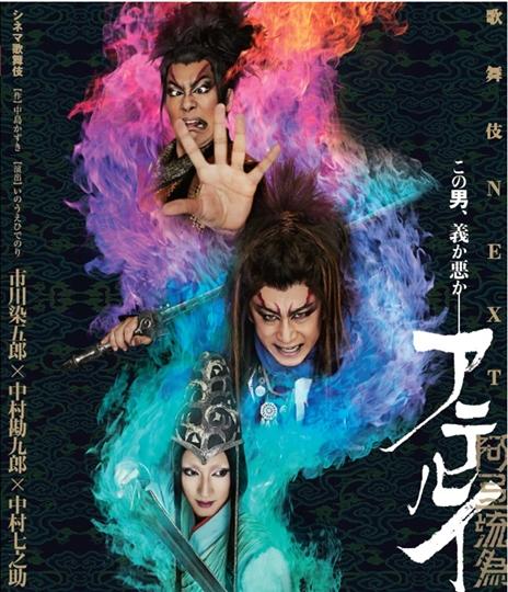 シネマ歌舞伎 歌舞伎NEXT 阿弖流為 〈アテルイ〉 SPECIAL EDITION(DVD)