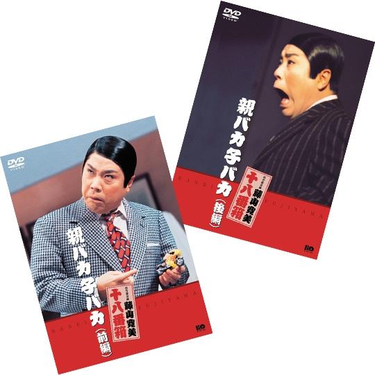 藤山寛美 親バカ子バカセット