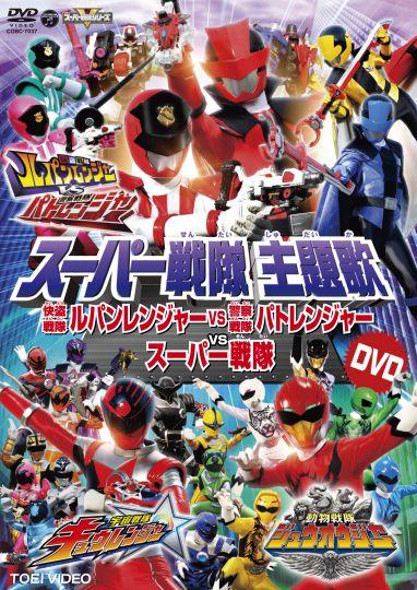 スーパー戦隊主題歌DVD 快盗戦隊ルパンレンジャーVS警察戦隊パトレンジャーVSスーパー戦隊